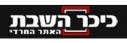 כיבר השבת - לוגו