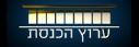 ערוץ הכנסת - לוגו