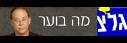 """מה בוער (גל""""צ) - לוגו"""